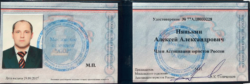 удостоверение Алексея Нянькина