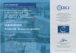 сертификат ЕСПЧ Алексея Нянькина