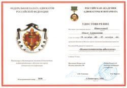 удостоверение Ольги Нянькиной