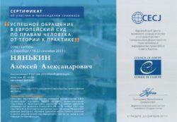 Сертификат Алексея Нянькина