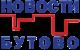 Новости Бутово