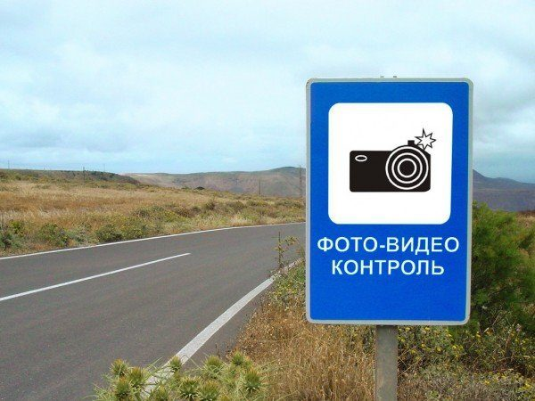 фото контроль знак