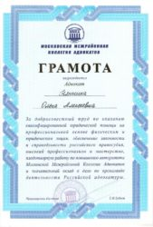 грамота Ольги Нянькиной