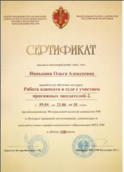 Сертификат адвоката Ольги Нянькиной