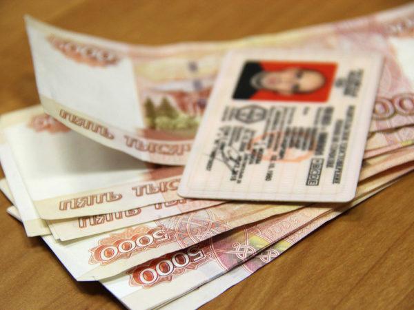 водительское удостоверение денежные купюры