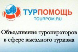 логотип Турпомощь
