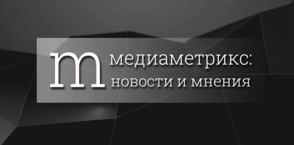 логотип радио Медиаметрикс