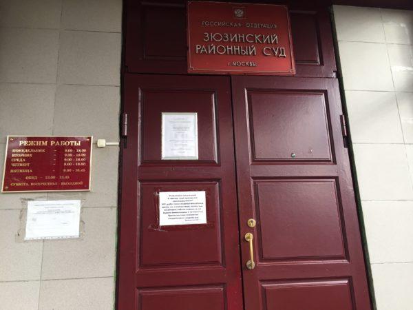 Зюзинский районный суд города Москвы