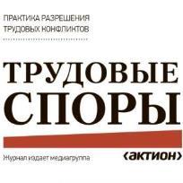 """Логотип """"Трудовые споры"""" актион"""