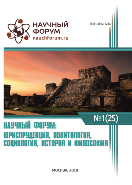 обложка журнала Научный форум