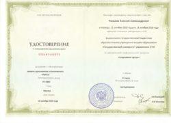 "Сертификат ""Спортивное право"" Нянькина А.А."