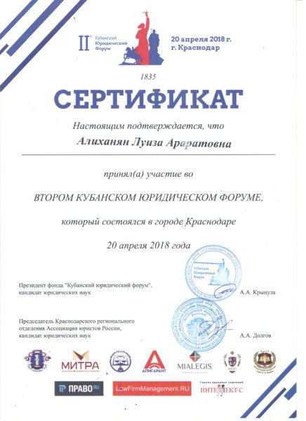 сертификат о повышении квалификации адвоката Алиханян Л.А.
