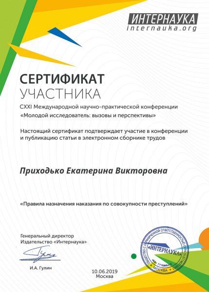 Сертификат участника конференции Приходько Екатерины