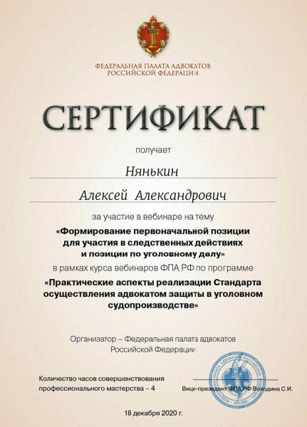 сертификат адвоката Нянькина А.А. от 18.12.20 года